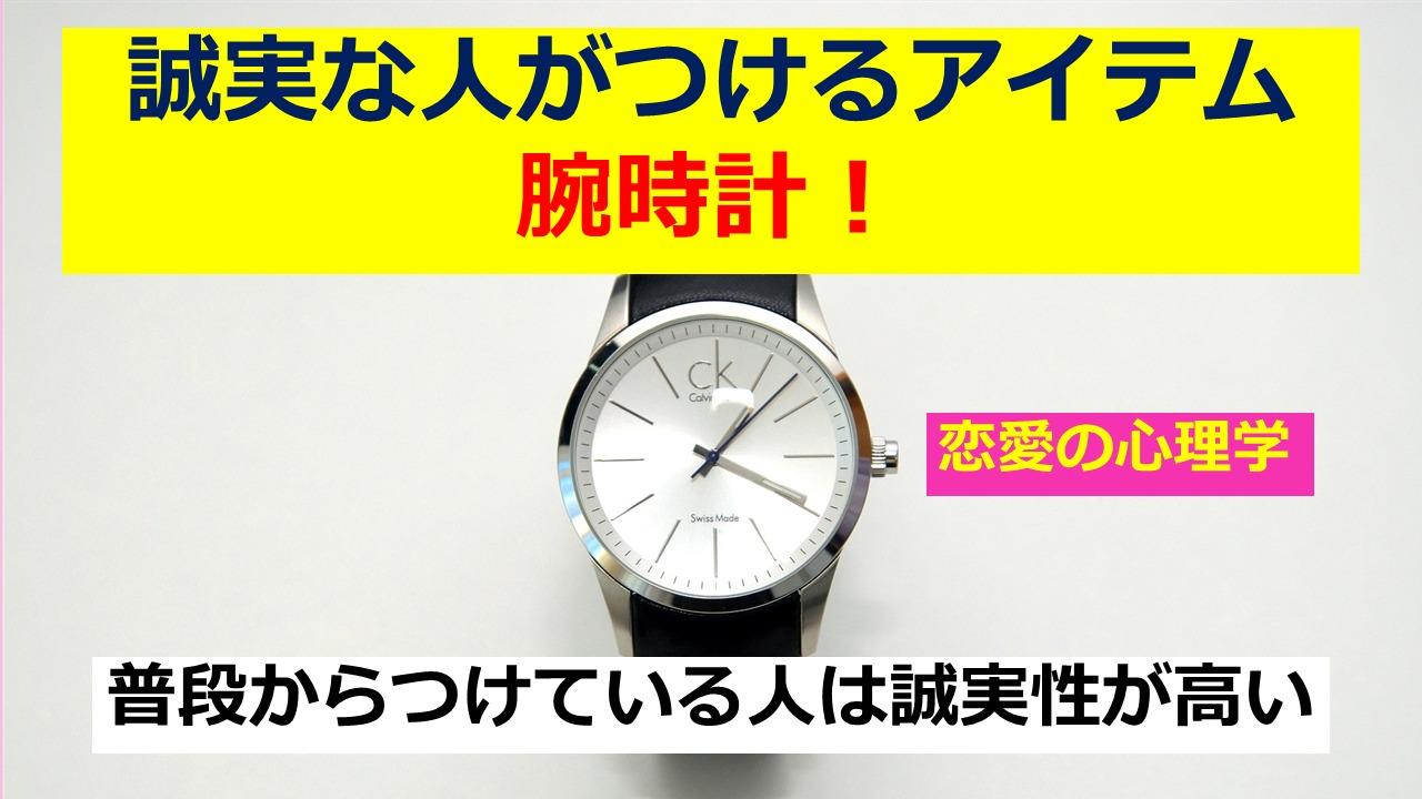 誠実な人が付けるアイテム 腕時計