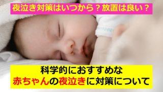 科学的におすすめな赤ちゃんの夜泣き対策について