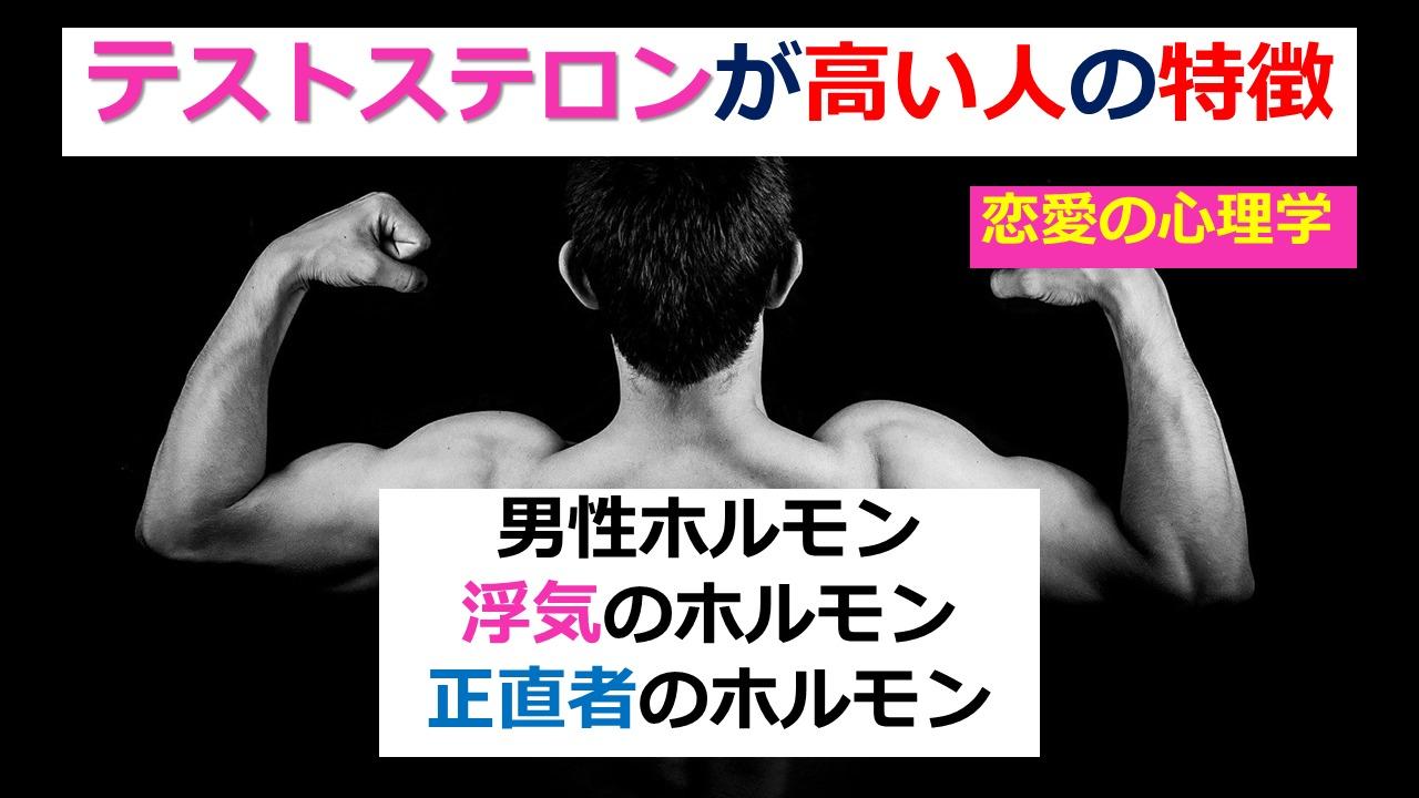 テストステロンが高い人の特徴 浮気ホルモン 男性ホルモン