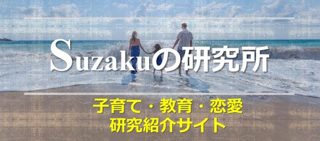 Suzakuの研究所(子育て・教育・心理学に関する研究紹介ブログ)